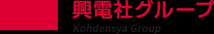 興電社グループ