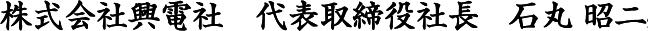 株式会社興電社 代表取締役社長 石丸 昭二